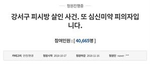 """""""강서구 PC방 살인사건, 또 심신미약?""""…국민청원 4만명 돌파"""
