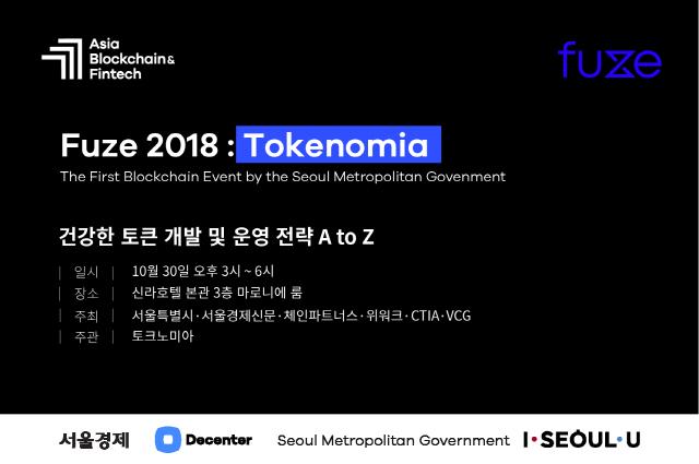 [ABF in Seoul D-10]토큰발행자문사 토크노미아, '무료 ICO 컨설팅해드립니다'