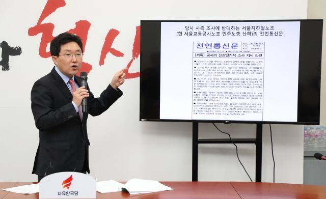 한국당 '교통공사, 인사처장 아내도 정규직 전환…명단서 삭제'