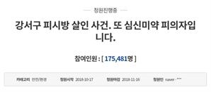 """""""강서구 PC방 살인사건 강력 처벌 필요""""…국민청원 17만명 돌파"""