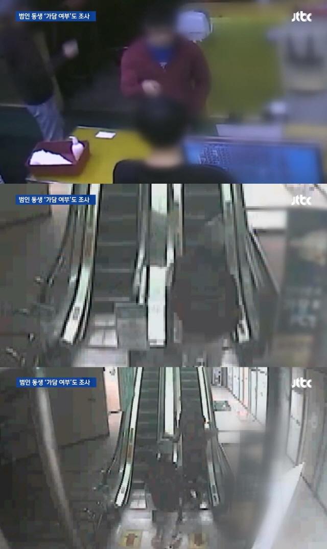 강서구 PC방 살인사건, CCTV 속 동생도 범행 공모?