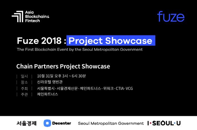[ABF in Seoul D-9] 코인덕, 암호화폐 장외거래 플랫폼 '비하인드' 31일 출시