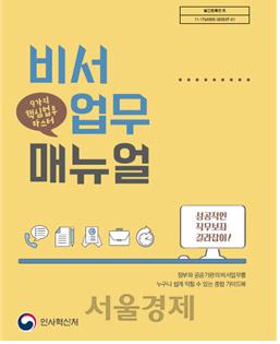 인사처, 정부 최초 기관장 비서 업무 메뉴얼 발간