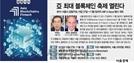 [알립니다]亞 최대 블록체인 축제 'ABF in Seoul' 10월 27일 열린다