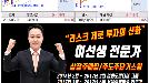 '신청자 40만!' 급등 테마 무료 공개!