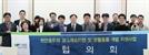 순천향대, 풀뿌리기업육성사업협의회 열고 '제품개발' 공유키로