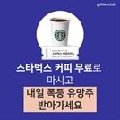 식후 무료 스타벅스 커피 한 잔 하시고, 힘내서 투자하세요!