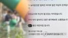 """김포 맘카페 신상 유포자 수사 착수…보육교사 母 """"처벌 원해"""""""