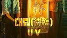 UV, '빅 포레스트' OST 두 번째 주자 출격…제 2의 '이태원 프리덤' 탄생?