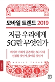 [책꽂이 - 경제신간] 모바일 트렌드 2019 外
