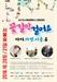 서울시·SBA, 서울숲에서 희망장터·마을축제 개최...인순이·동물원 등 공연
