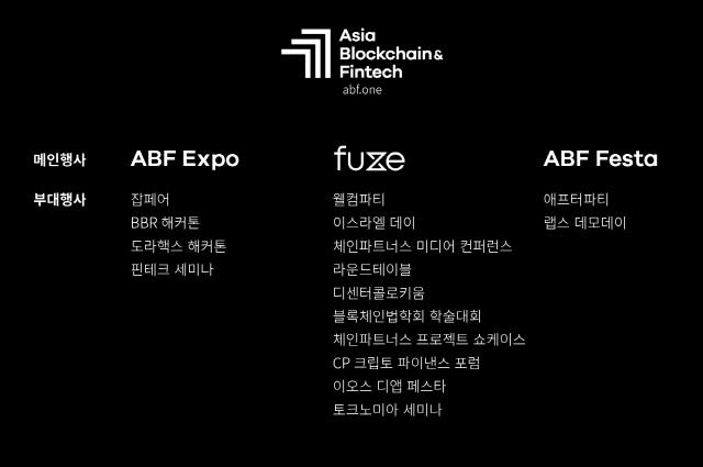 [블록체인이벤트] 'ABF in Seoul' D-8…아시아 최대 규모 블록체인 행사 임박