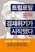 [책꽂이 - 트럼프발 경제위기가 시작됐다] '아메리카 퍼스트', 韓경제 길을 묻다