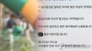 """김포 맘카페 '신상 털기'경찰 수사 착수...유족 """"처벌 원한다"""""""