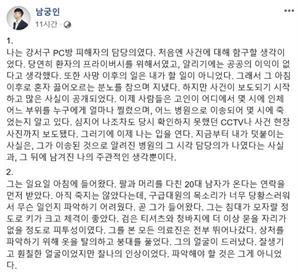 """강서구 PC방 살인 사건 담당의 남궁인 """"인간이 인간에게 이렇게 하다니"""""""