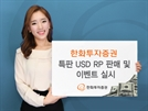 [머니+ 베스트컬렉션]한화투자증권 '특판 달러 RP'