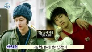 """나혼자산다 결방, 출연자 김충재 싸이월드 얼짱시절 """"미대훈남"""""""