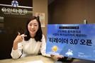 [머니+ 베스트컬렉션]유안타증권 '티레이더 3.0'