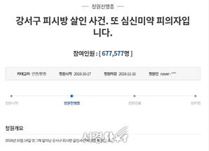 강서구 pc방 살인 cctv 이후 멈추지 않는 분노 '국민청원 60만'