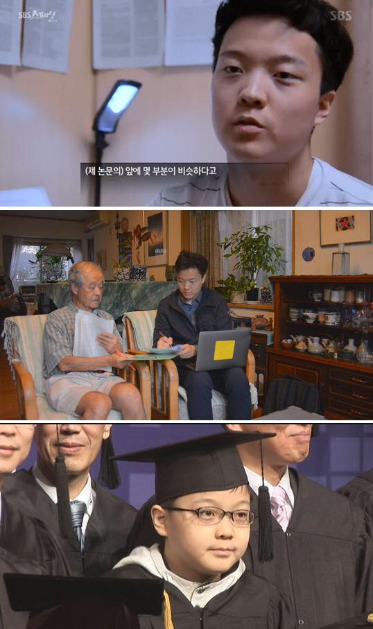"'SBS 스페셜' 송유근 ""일본行 택한 이유?..한국서 안티에 시달려"""