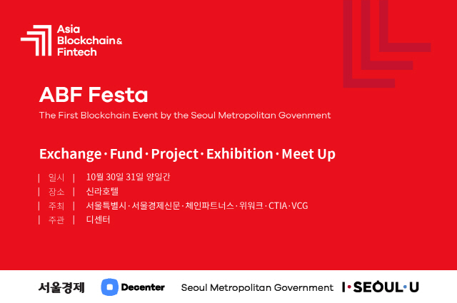 [ABF in Seoul] 'ABF Festa' to feature a variety of blockchain projects