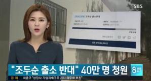 """강서 PC방 살인 김성수 얼굴 공개에 네티즌 """"조두순 얼굴도 공개해"""""""