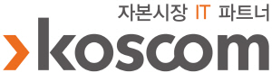 코스콤, 신사업 발굴 위해 자본시장 블록체인 플랫폼 구축한다