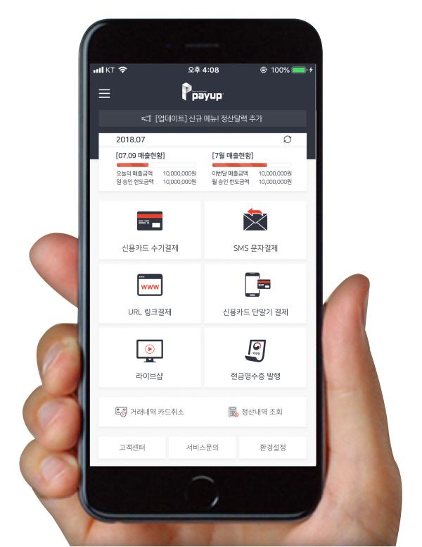 페이업, 블로그 등 SNS 마켓 판매자에 단말기 필요 없는 간편 카드결제 서비스 제공