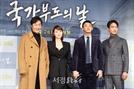 [종합] '국가부도의 날' 김혜수·유아인·조우진의 신념과 소신 담았다...시너지 불꽃