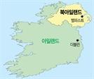 [만파식적] 북아일랜드