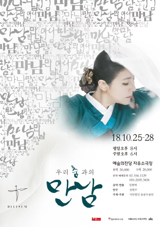 공연 '만남', 25일 개막..신명 나는 우리 춤으로 관객과 만난다