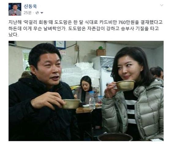 '도도맘 전성기는 '불륜 스캔들', 공화당 자리 비었다' 신동욱 과거 발언 보니