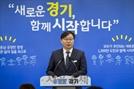경기도 국제회의에 北최고위급 참석…이재명 방북일정 논의