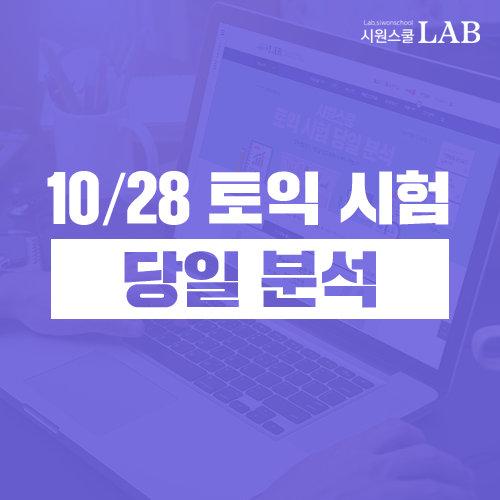 오늘(28일)자 토익정답 및 난이도, '시원스쿨랩'에서 즉시 확인 가능