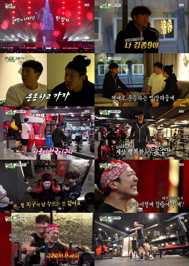 '미우새' 김종국과 동생들, '대만 헬스장' 극과 극 체험에 21.2% 최고 시청률