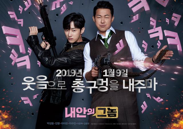 '내안의 그놈' 박성웅X진영..2019년 1월 9일 개봉 확정