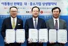 동반위·롯데하이마트·이동통신협회, 대·중소기업 상생협약 체결