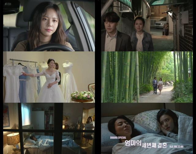 이일화X이열음X'야망의 전설' 김영진PD...'KBS 드라마스페셜 '엄마의 세 번째 결혼'