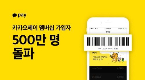 카카오페이, 멤버십 서비스 가입자 500만 돌파