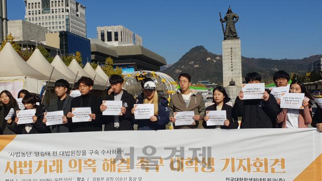 전국 30개대학 학생회 '재판거래 양승태 구속 수사하라'