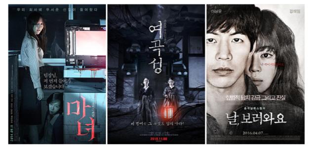 '여곡성' 손나은· 서영희..한국 공포영화의 신화를 다시 쓴다
