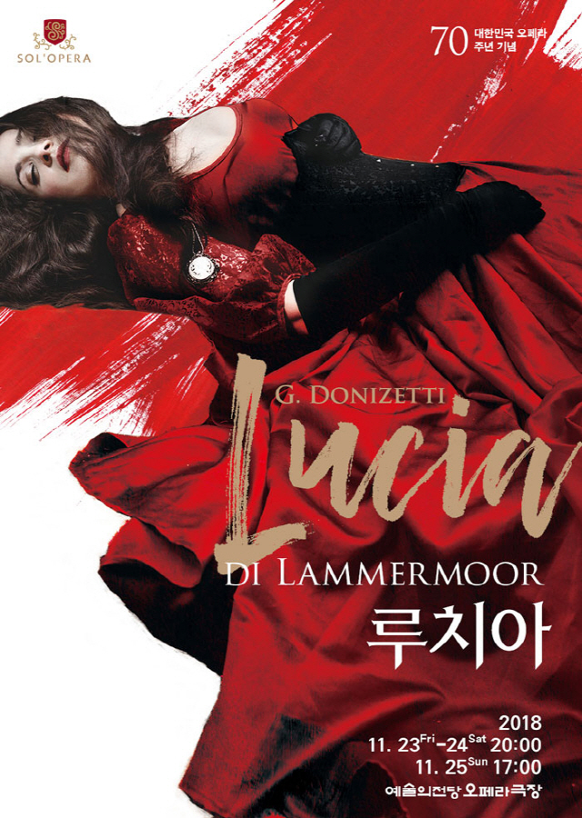 스코틀랜드판 로미오와 줄리엣..오페라 '루치아' 예술의전당 무대에 올라