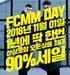 FCMM, 오늘밤 12시부터 최대 90% 세일..회원 구매 해야하는 이유는?