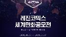 '제4회 레진코믹스 세계만화공모전' 열린다..총 상금 1억원