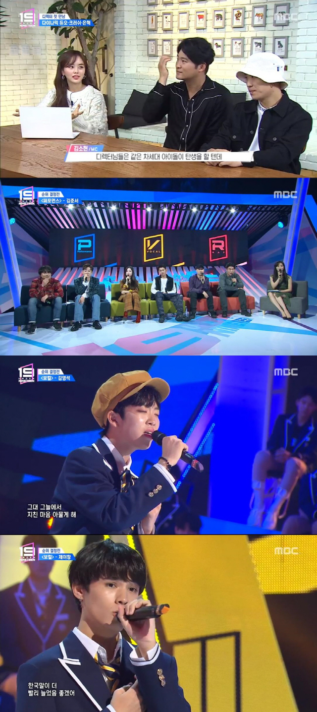 ['언더나인틴' 첫방] 박보검 닮은꼴부터 13대 보니까지…치열한 첫 순위 결정전