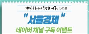 [알립니다]서울경제 네이버 채널 구독하면 푸짐한 선물이 와르르!