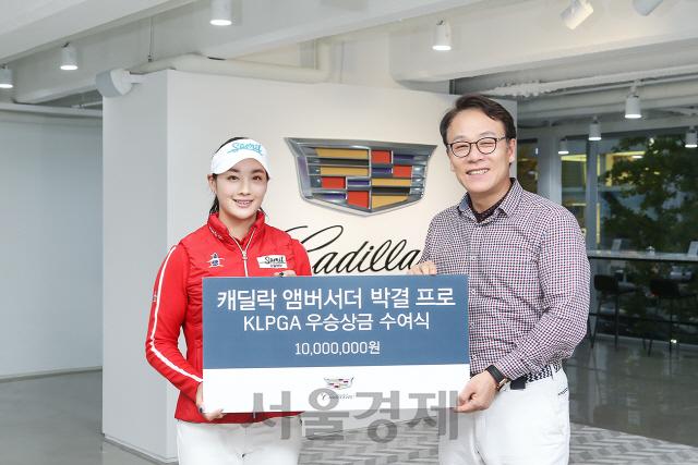 캐딜락, 'SK네트웍스-서울경제 레이디스 클래식' 우승 박결 프로에 상금 전달