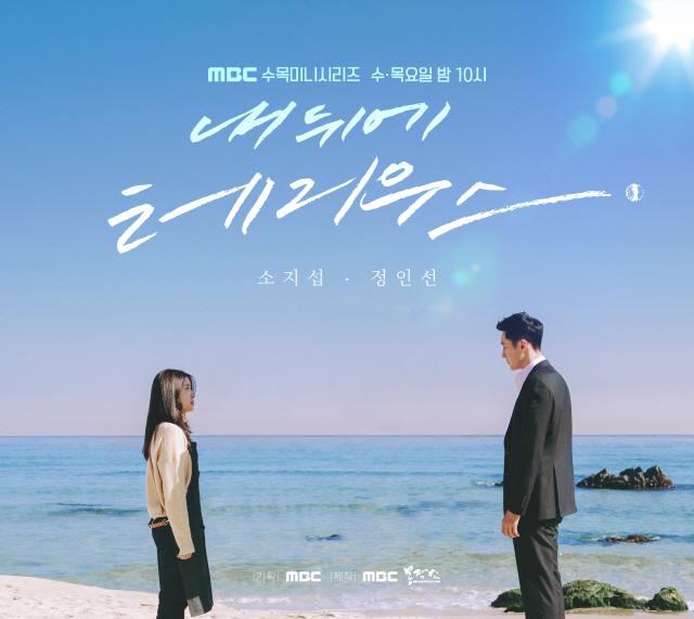 '내 뒤에 테리우스', 소지섭X정인선 극적 재회 스페셜 포스터 공개