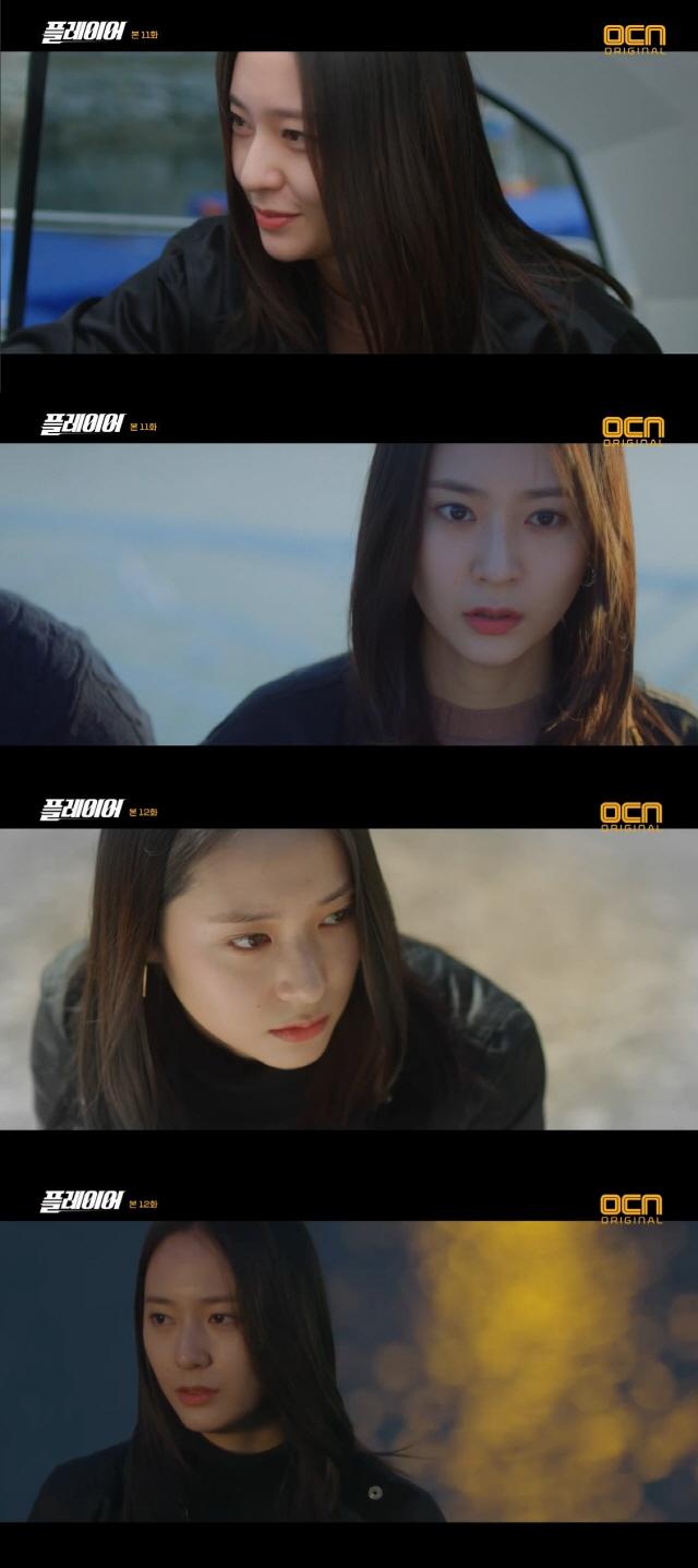 '플레이어' 정수정, 종영 앞두고 '사이다 여주' 활약 폭발