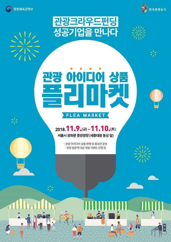 '관광 아이디어 상품 플리마켓', 11월 9일~10일 서울시 광화문 중앙광장에서 진행